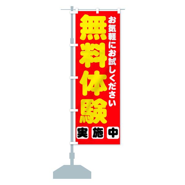 のぼり 無料体験 のぼり旗のデザインAの設置イメージ