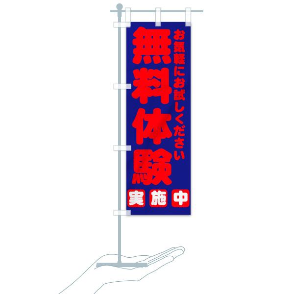 のぼり 無料体験 のぼり旗のデザインCのミニのぼりイメージ