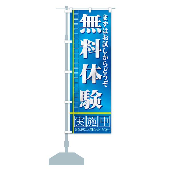 のぼり 無料体験 のぼり旗のデザインBの設置イメージ