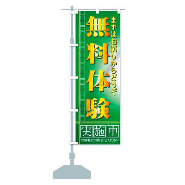 のぼり 無料体験 のぼり旗のデザインCの設置イメージ
