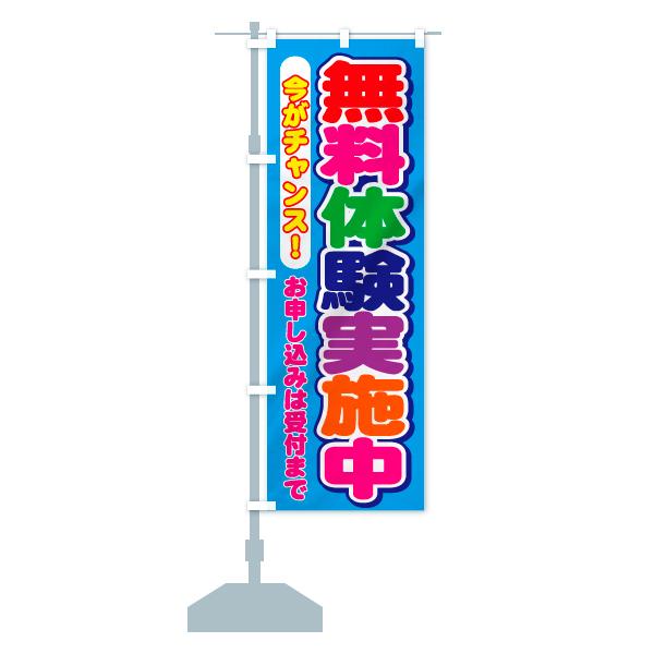 のぼり旗 無料体験実施中 今がチャンスのデザインAの設置イメージ