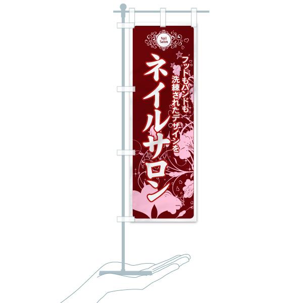 のぼり ネイルサロン のぼり旗のデザインCのミニのぼりイメージ