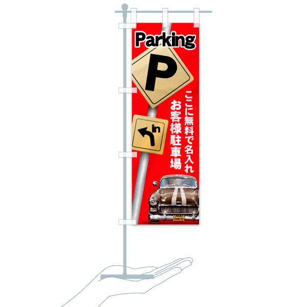 【名入無料】 のぼり旗 お客様駐車場 お客様駐車場 ParkingのデザインCのミニのぼりイメージ