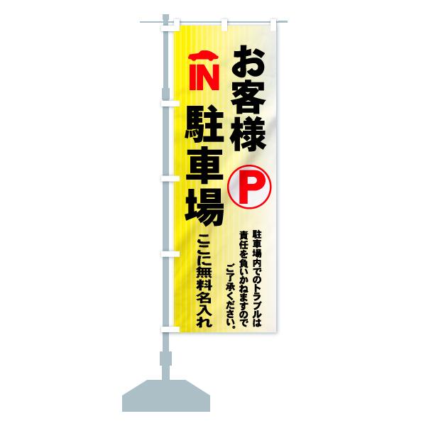 【名入無料】 のぼり旗 お客様駐車場 IN PのデザインAの設置イメージ