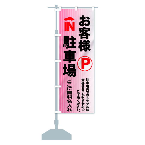 【名入無料】 のぼり旗 お客様駐車場 IN PのデザインCの設置イメージ