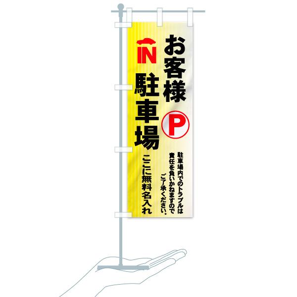 【名入無料】 のぼり旗 お客様駐車場 IN PのデザインAのミニのぼりイメージ