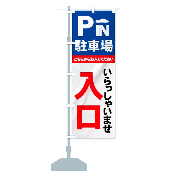 のぼり 駐車場 のぼり旗のデザインAの設置イメージ