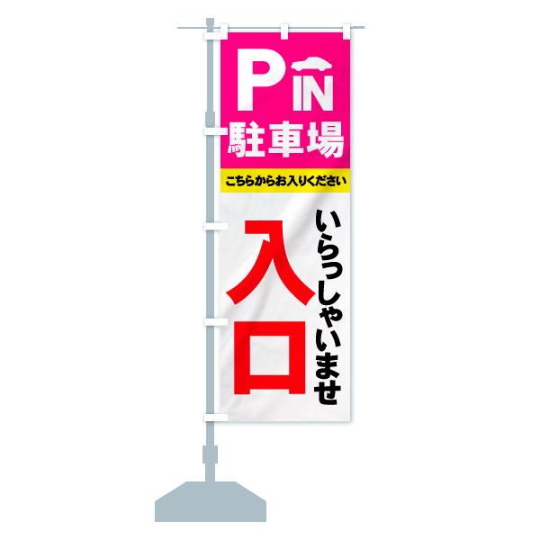 のぼり 駐車場 のぼり旗のデザインBの設置イメージ
