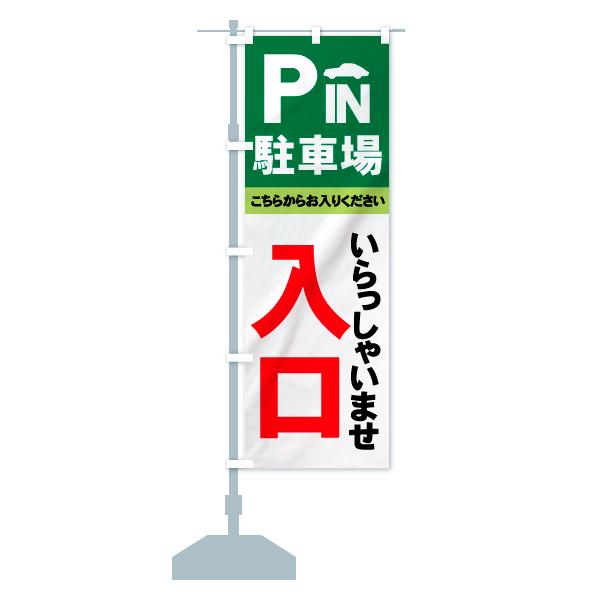 のぼり 駐車場 のぼり旗のデザインCの設置イメージ