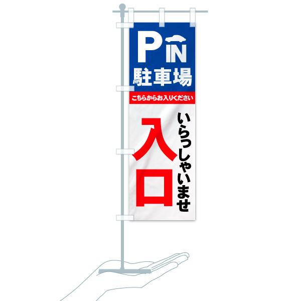 のぼり 駐車場 のぼり旗のデザインAのミニのぼりイメージ