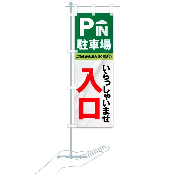 のぼり 駐車場 のぼり旗のデザインCのミニのぼりイメージ