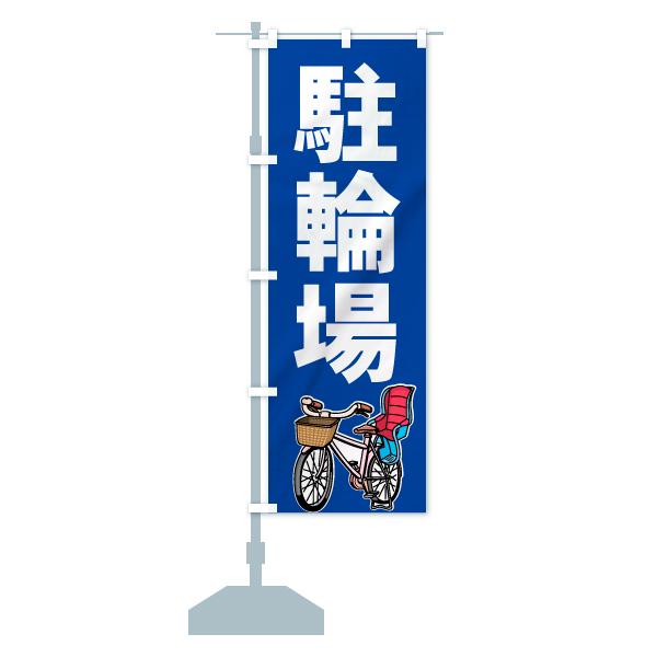 のぼり旗 駐輪場のデザインBの設置イメージ