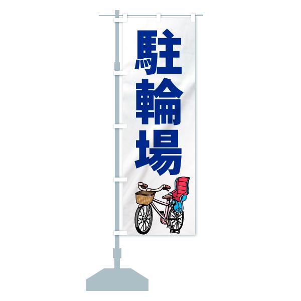 のぼり旗 駐輪場のデザインCの設置イメージ