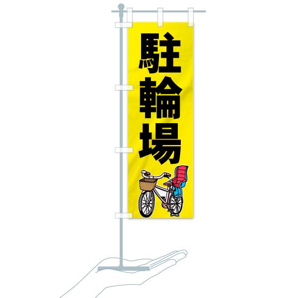 のぼり旗 駐輪場のデザインAのミニのぼりイメージ