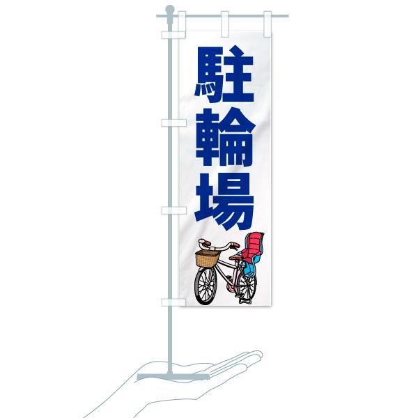 のぼり旗 駐輪場のデザインCのミニのぼりイメージ