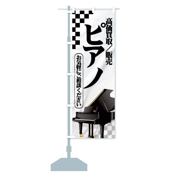 のぼり ピアノ のぼり旗のデザインAの設置イメージ