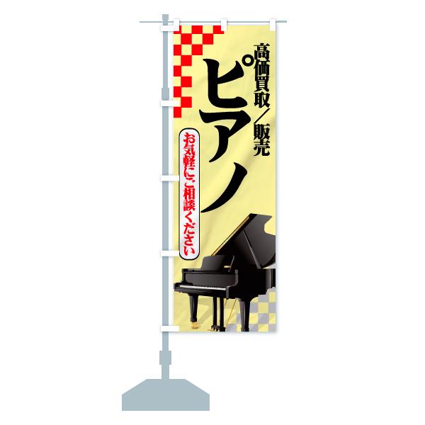 のぼり ピアノ のぼり旗のデザインBの設置イメージ