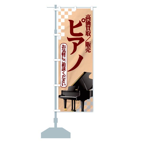 のぼり ピアノ のぼり旗のデザインCの設置イメージ