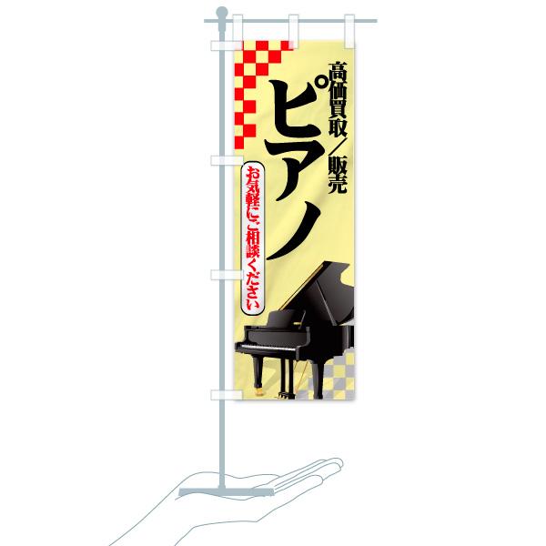 のぼり ピアノ のぼり旗のデザインBのミニのぼりイメージ