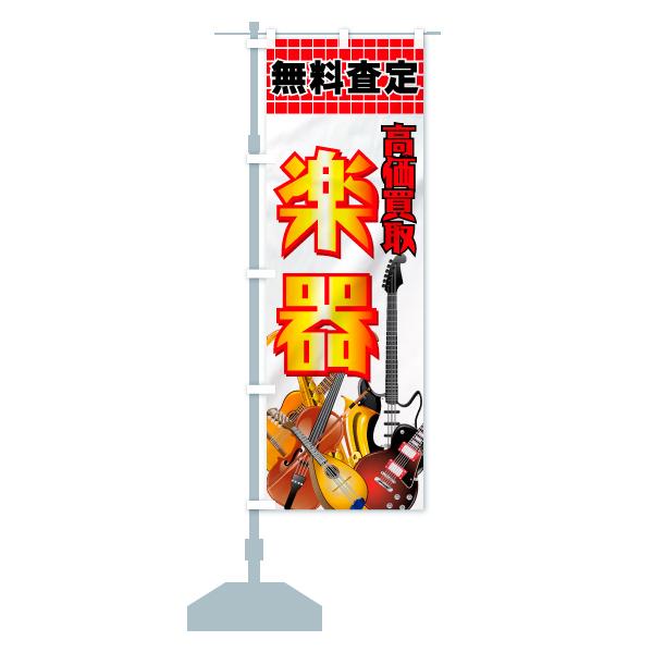 のぼり旗 楽器 高価買取 無料査定のデザインAの設置イメージ