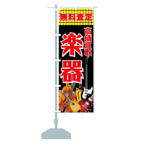 のぼり旗 楽器 高価買取 無料査定のデザインBの設置イメージ