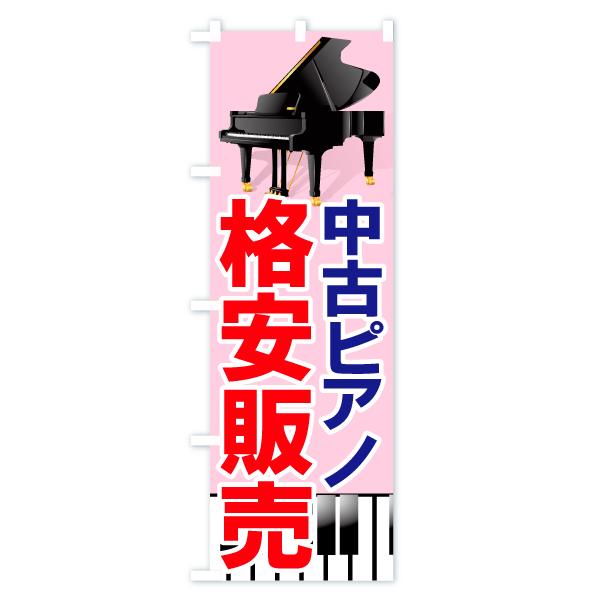 中古ピアノのぼり旗 格安販売のデザインAの全体イメージ