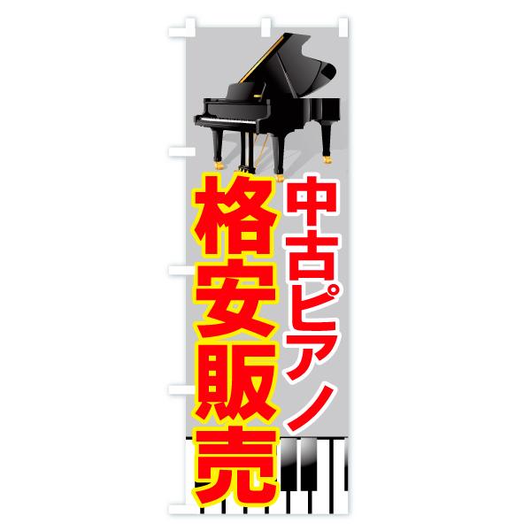 中古ピアノのぼり旗 格安販売のデザインBの全体イメージ