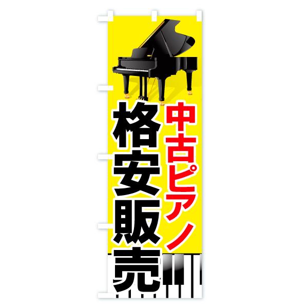 中古ピアノのぼり旗 格安販売のデザインCの全体イメージ