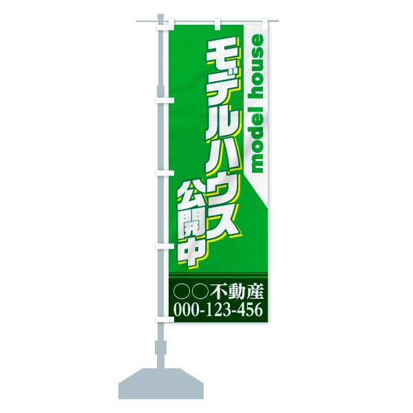 【名入無料】 のぼり旗 モデルハウス公開中 model houseのデザインAの設置イメージ
