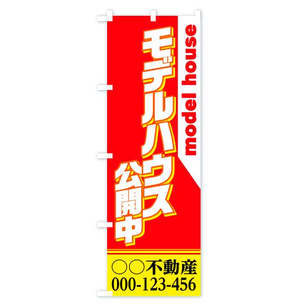 【名入無料】 のぼり旗 モデルハウス公開中 model houseのデザインCの全体イメージ