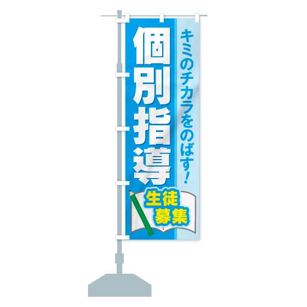 のぼり 個別指導 のぼり旗のデザインAの設置イメージ
