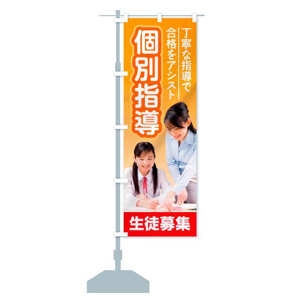 のぼり旗 個別指導 丁寧な指導で 合格をアシストのデザインBの設置イメージ