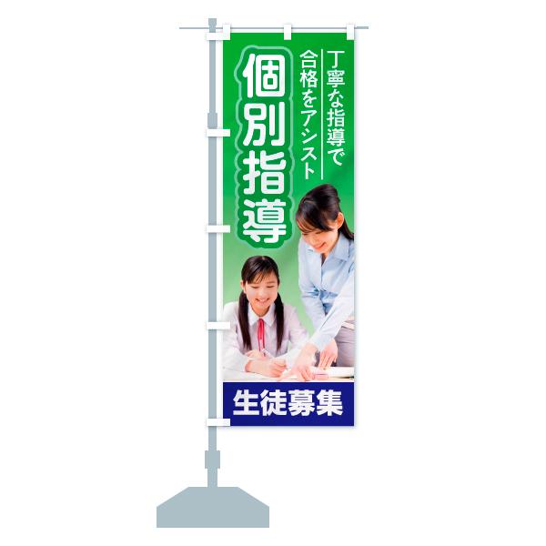 のぼり旗 個別指導 丁寧な指導で 合格をアシストのデザインCの設置イメージ