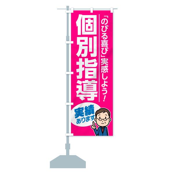 のぼり旗 個別指導 「のびる喜び」 実感しようのデザインBの設置イメージ