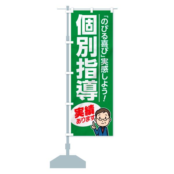 のぼり旗 個別指導 「のびる喜び」 実感しようのデザインCの設置イメージ