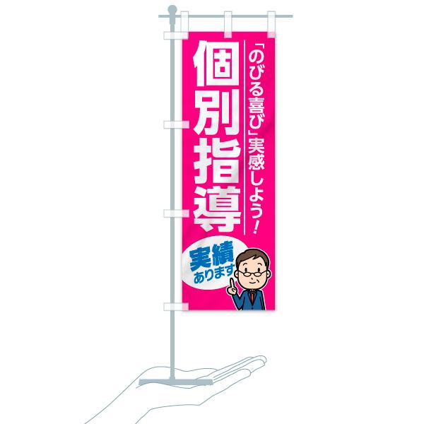 のぼり旗 個別指導 「のびる喜び」 実感しようのデザインBのミニのぼりイメージ