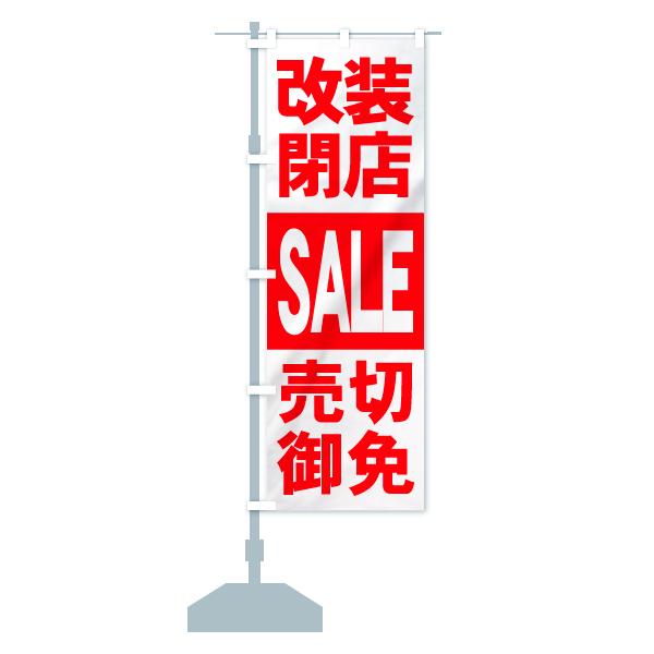 のぼり旗 改装閉店 SALE 売切御免のデザインAの設置イメージ