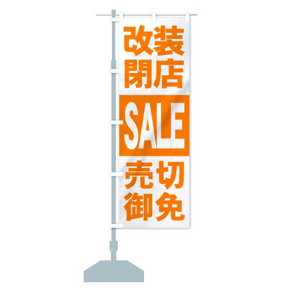 のぼり旗 改装閉店 SALE 売切御免のデザインBの設置イメージ