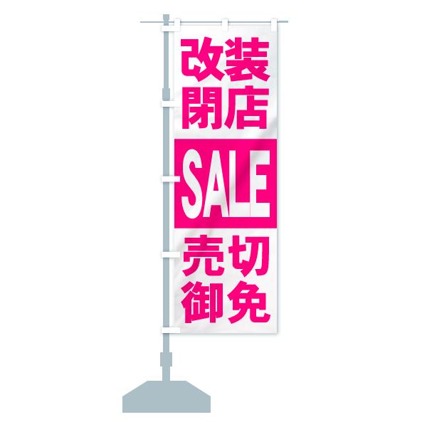 のぼり旗 改装閉店 SALE 売切御免のデザインCの設置イメージ