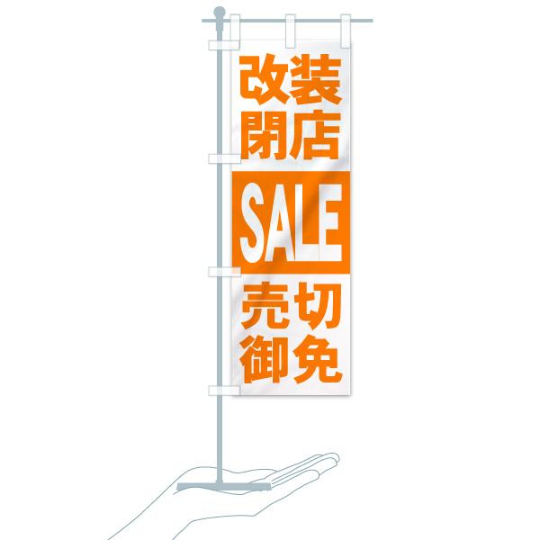 のぼり旗 改装閉店 SALE 売切御免のデザインBのミニのぼりイメージ