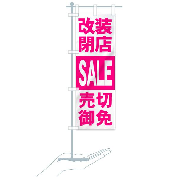 のぼり旗 改装閉店 SALE 売切御免のデザインCのミニのぼりイメージ