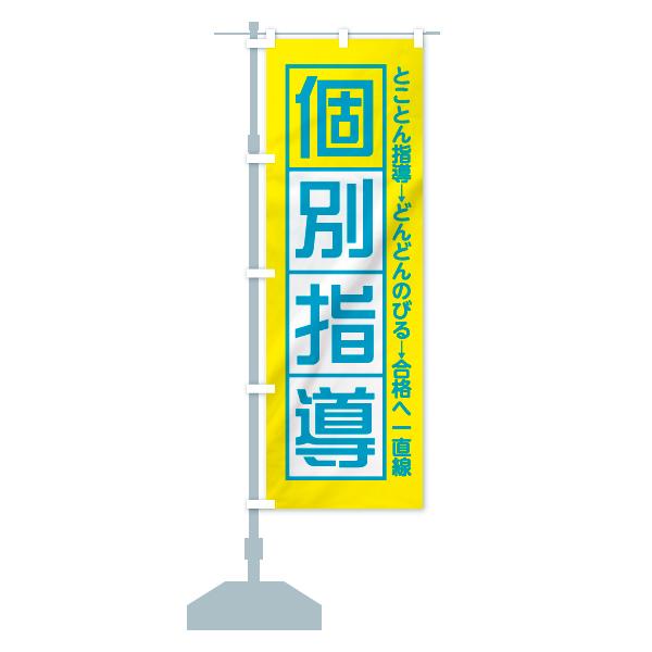 のぼり旗 個別指導のデザインAの設置イメージ