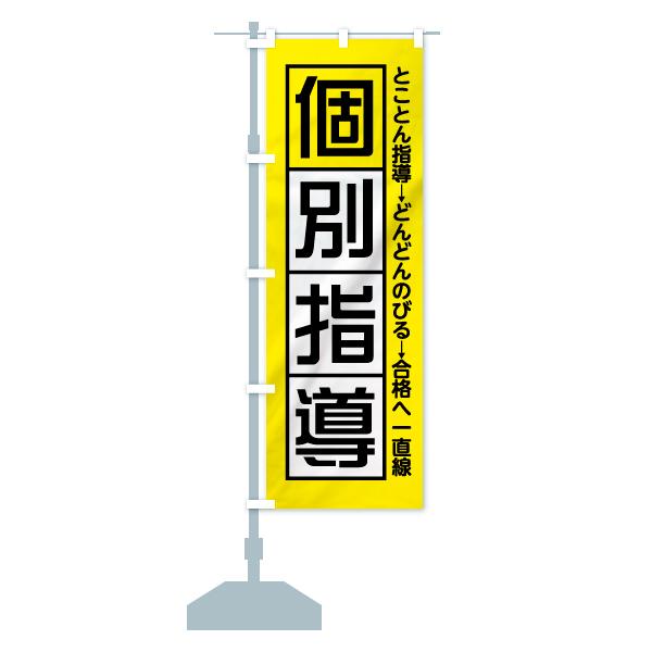 のぼり旗 個別指導のデザインCの設置イメージ