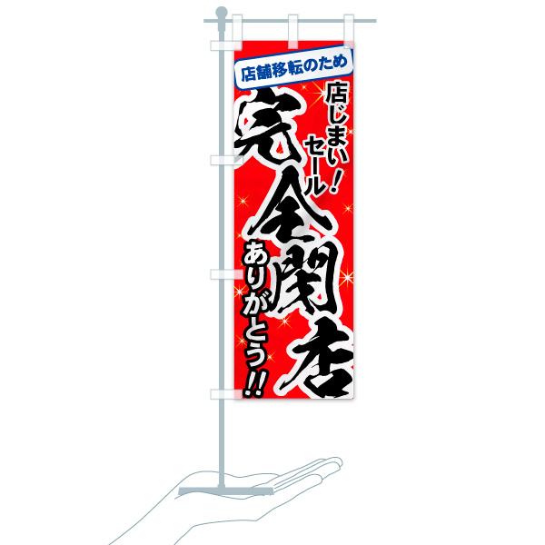 のぼり旗 店じまい セール 完全閉店 店舗移転のためのデザインAのミニのぼりイメージ