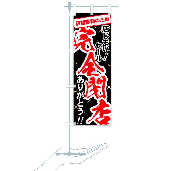 のぼり旗 店じまい セール 完全閉店 店舗移転のためのデザインBのミニのぼりイメージ