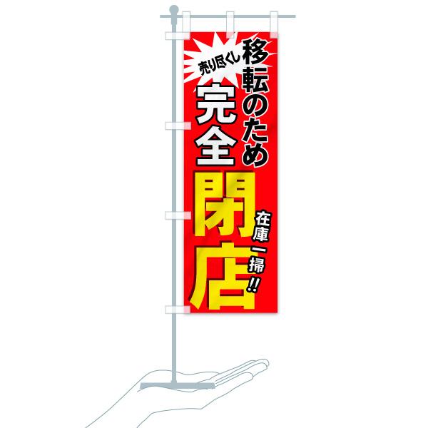のぼり旗 完全閉店 在庫一掃 売り尽くし 移転のためのデザインAのミニのぼりイメージ