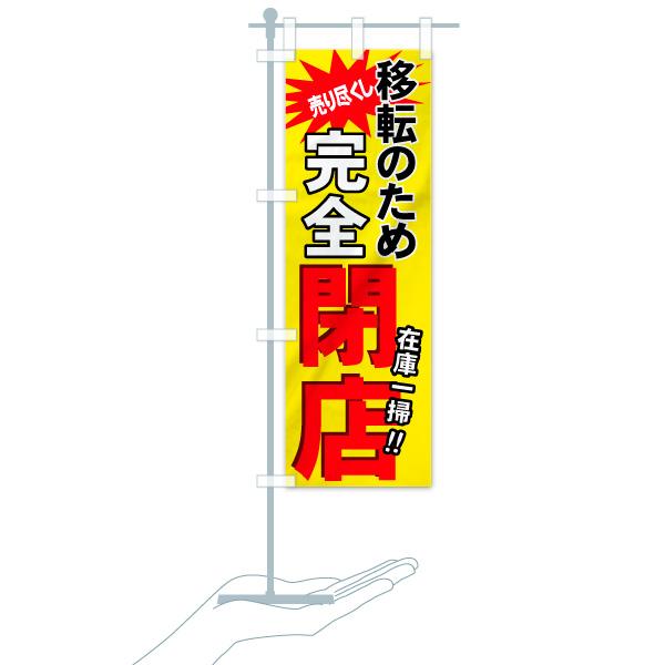 のぼり旗 完全閉店 在庫一掃 売り尽くし 移転のためのデザインBのミニのぼりイメージ