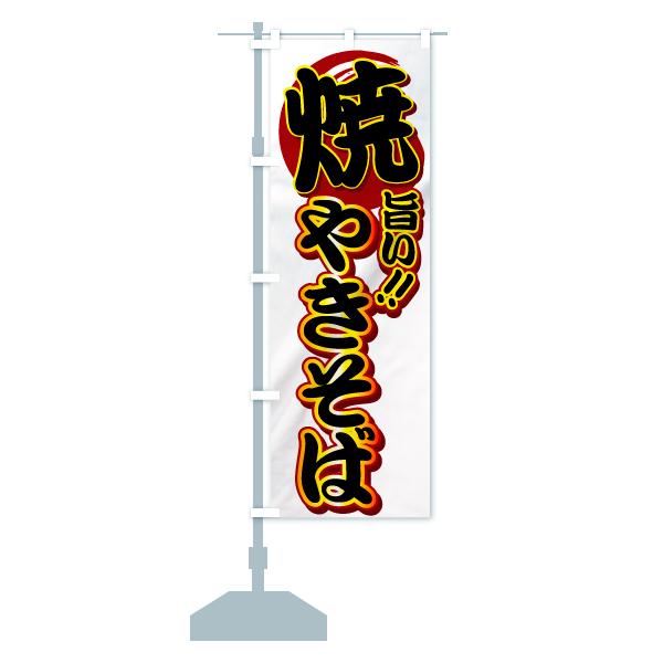 のぼり やきそば のぼり旗のデザインAの設置イメージ