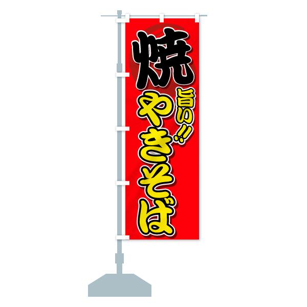 のぼり やきそば のぼり旗のデザインCの設置イメージ