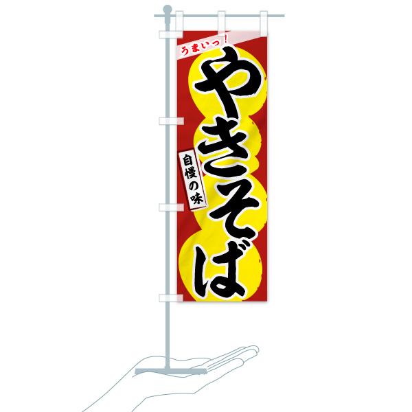 のぼり やきそば のぼり旗のデザインBのミニのぼりイメージ